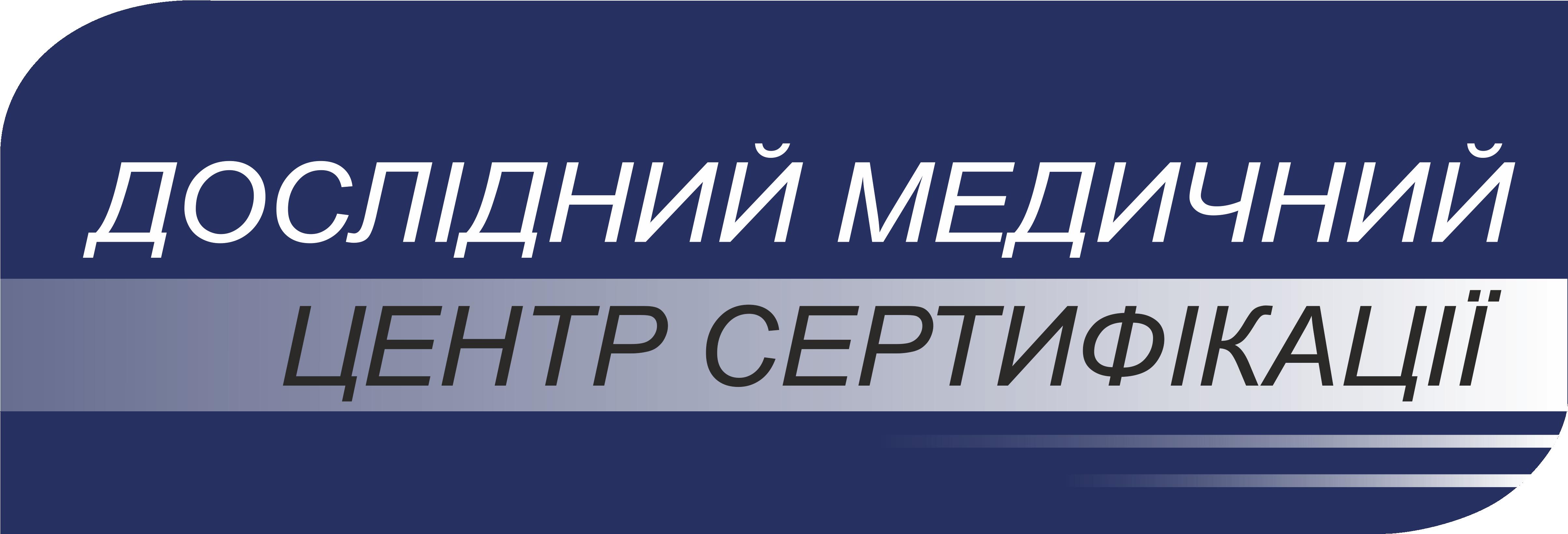 Дослідний медичний центр сертифікації